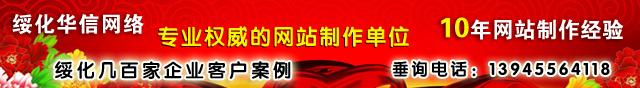 绥化华信网络信息中心-绥化权威专业建站单位