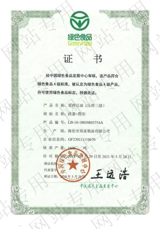 海伦郑家粮油笨榨豆油绿色证书